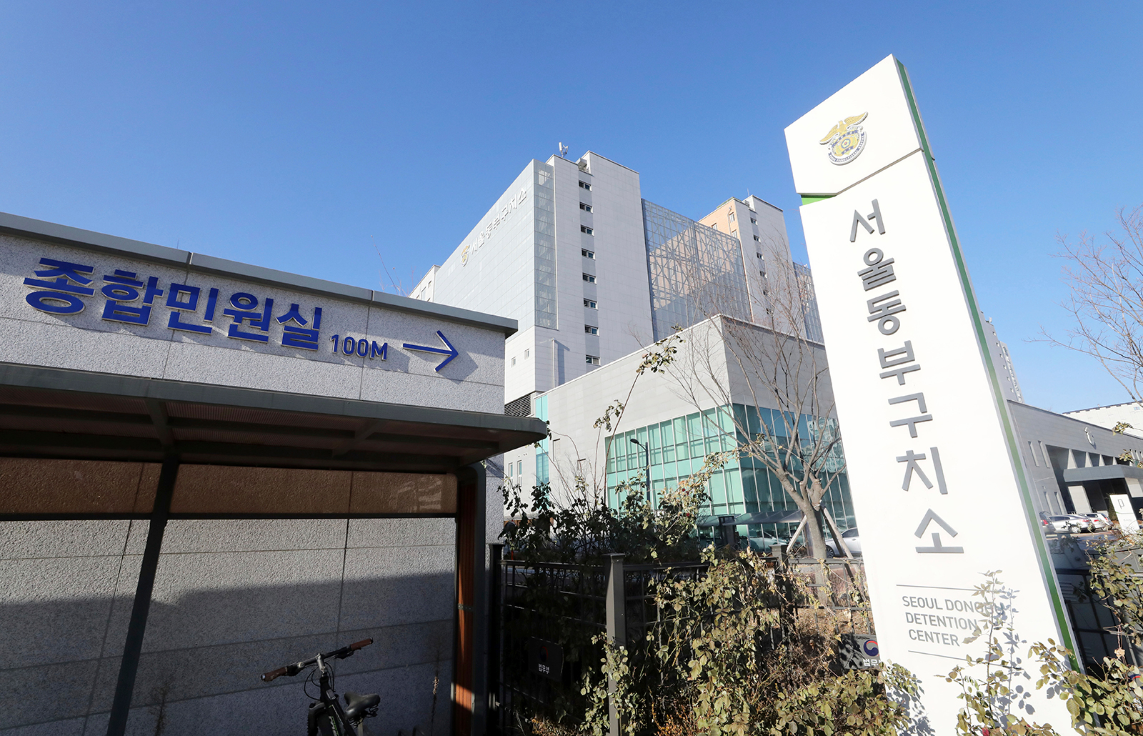 Seoul's Dongbu Detention Center in Seoul, South Korea, on December 31, 2020.