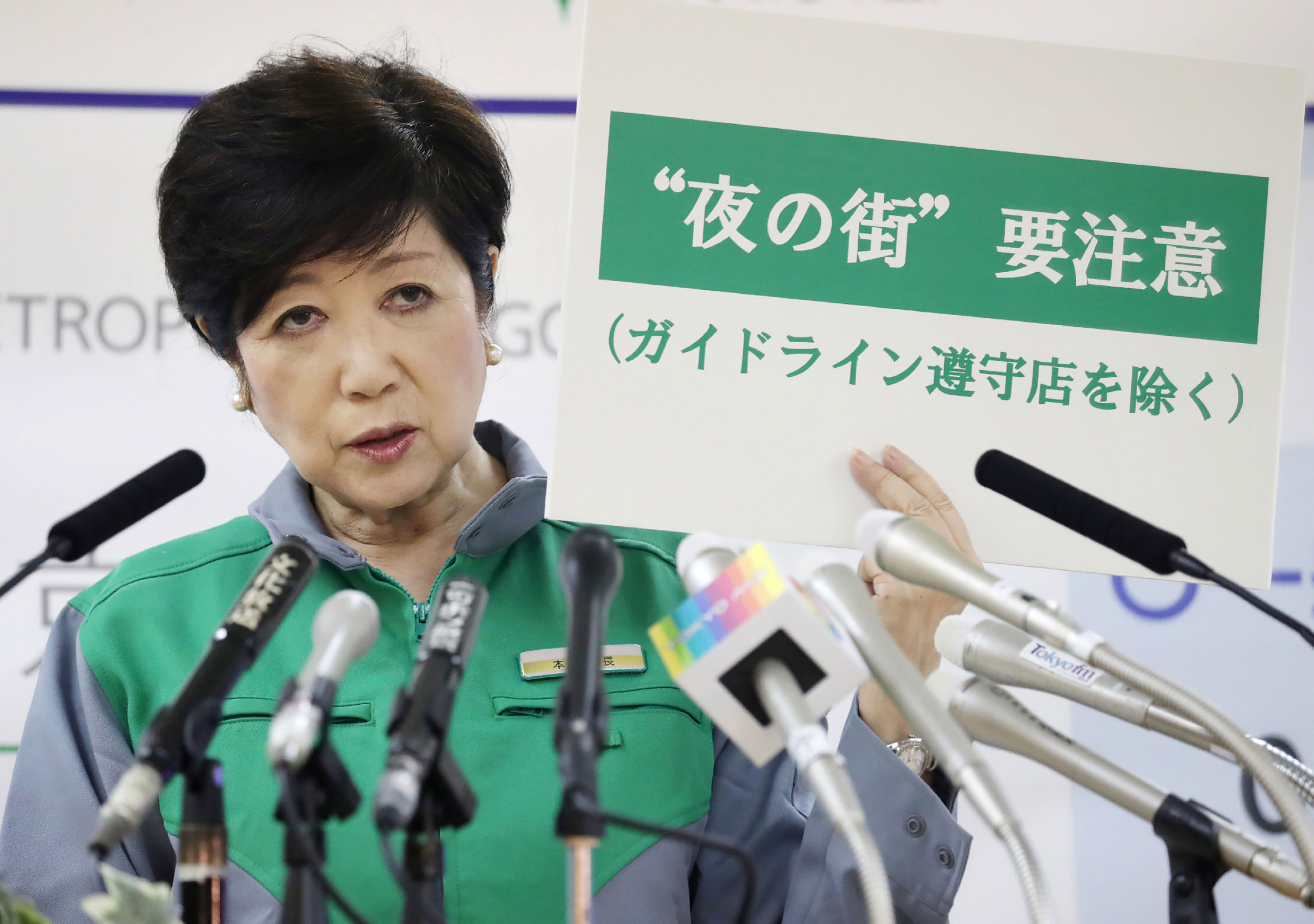Tokyo Governor Yuriko Koike speaks during a press conference on July 2 in Tokyo.