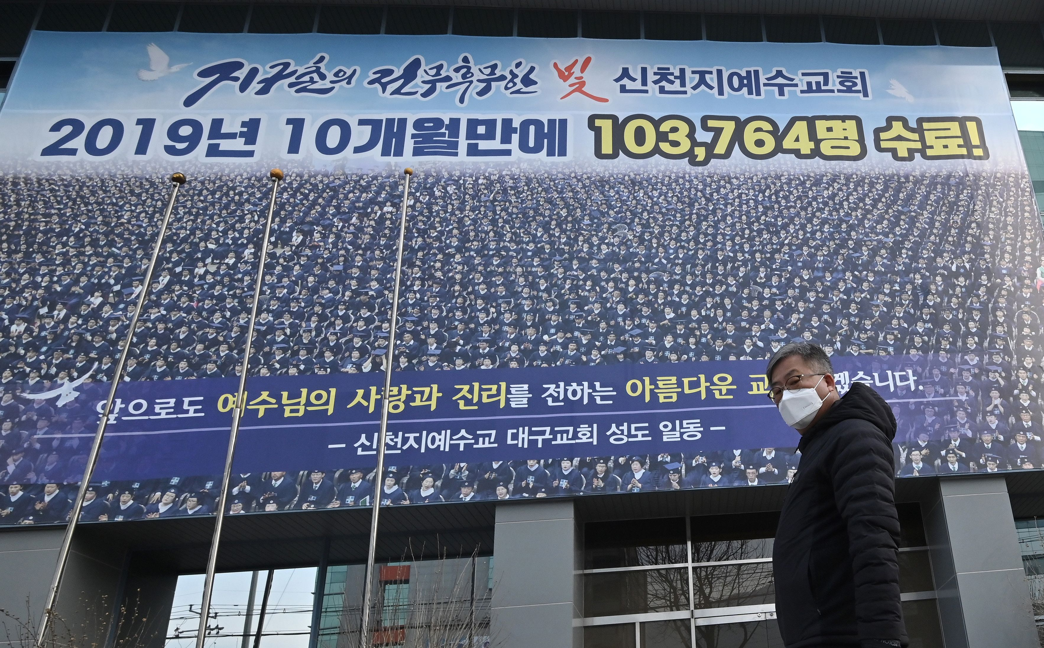 A man walks in front of the Daegu branch of the Shincheonji group in the South Korea city of Daegu on February 21.