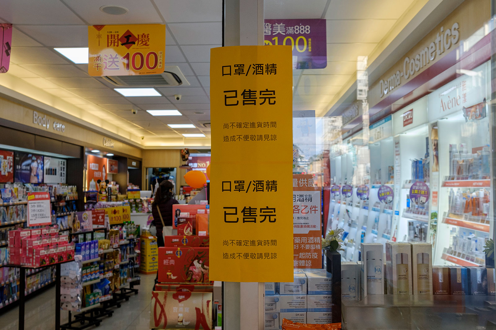 A drugstore in downtown Taipei displays a poster indicating that surgical masks, face masks and alcohol are sold out.