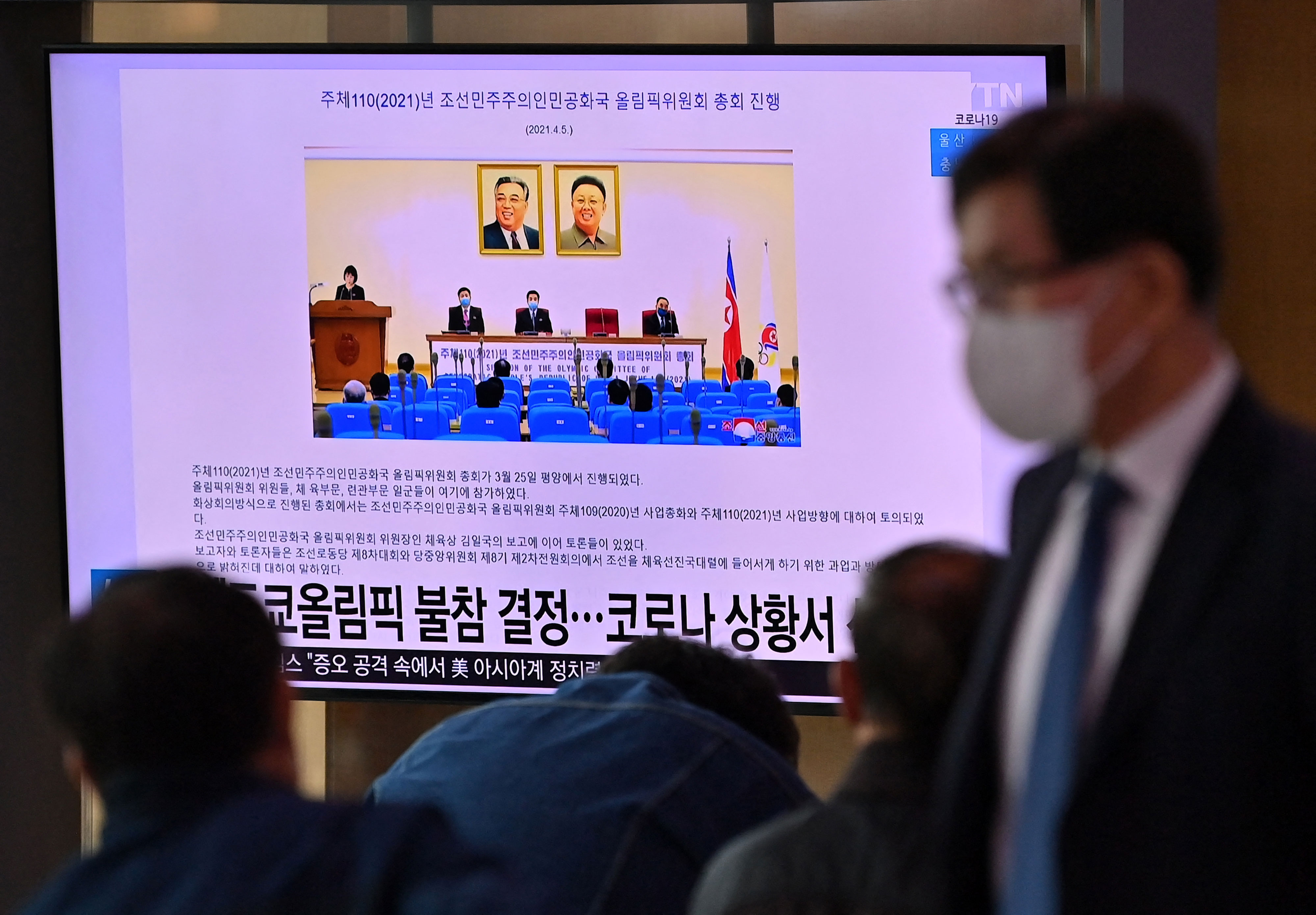 People at a railway station in Seoul, South Korea, watch a news report about North Korea's decision not to participate in the Tokyo Olympic Games due to Covid-19 concerns on April 6.