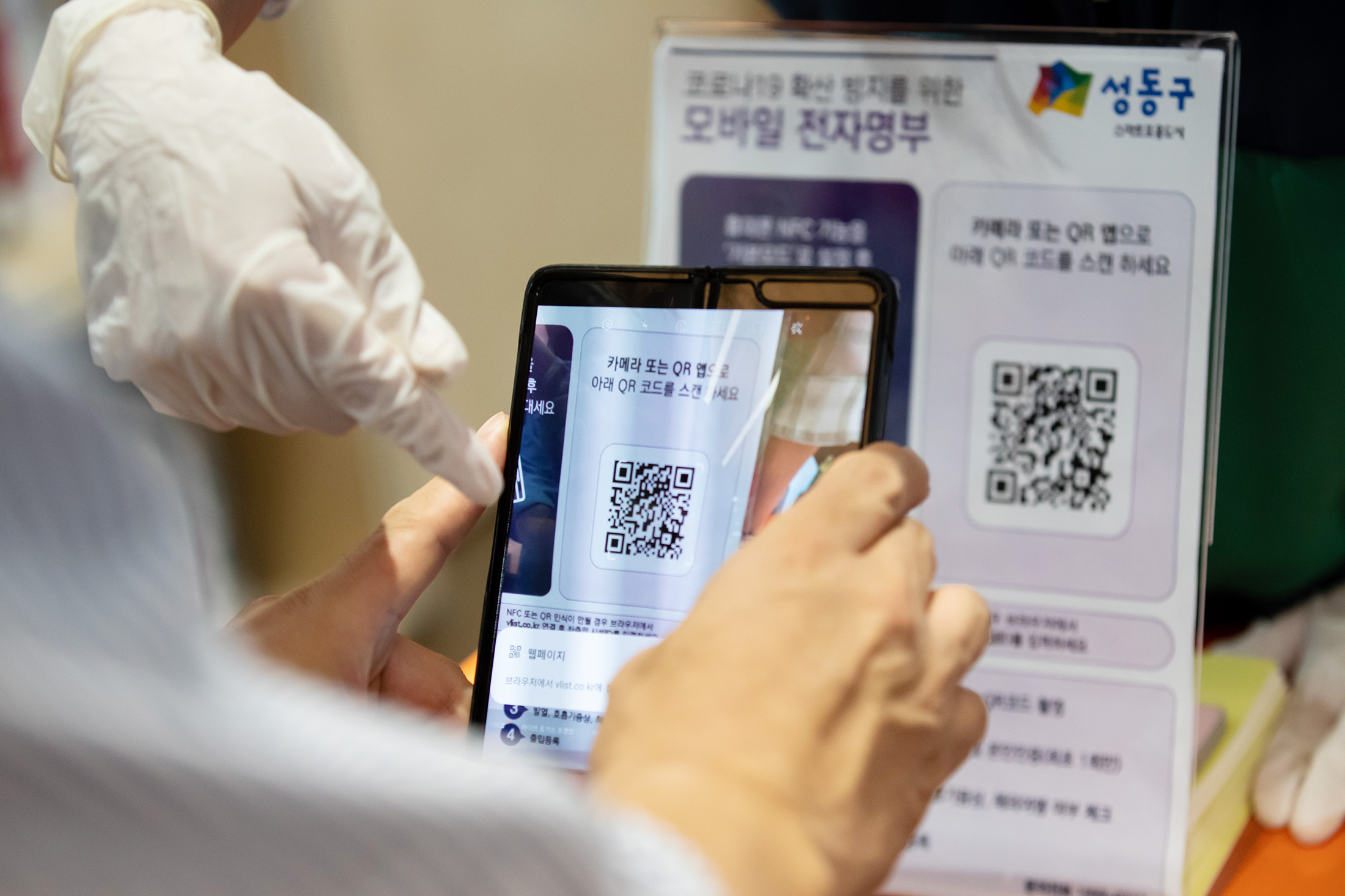 A visitor scans a QR code to log his entry at the Seongdong district government office building in Seoul, on Friday, September 4.