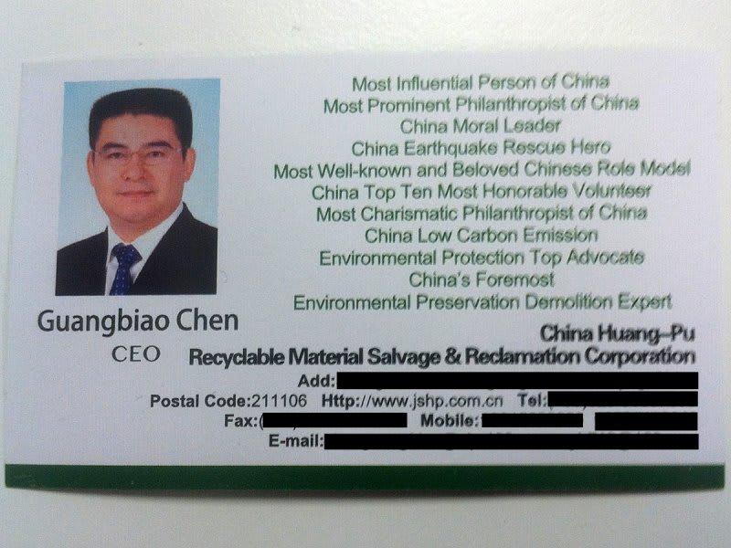 Chen Guangbiao namecard