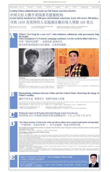Chen Guangbiao NYT ad vertical