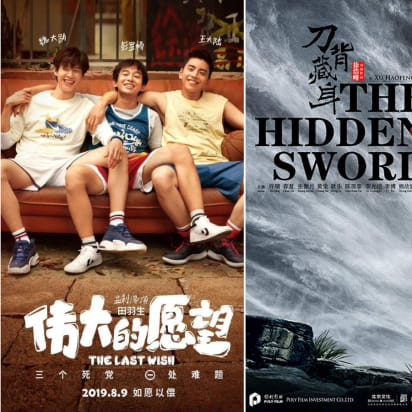 Four big Chinese films have been pulled in a month with