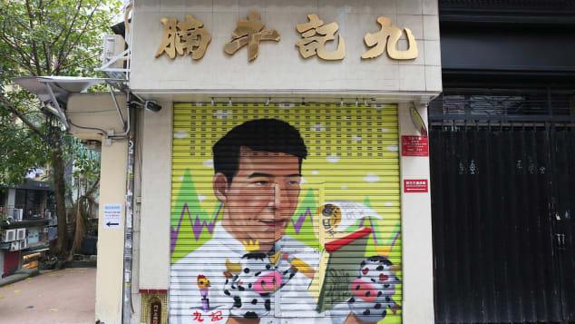 Smile Maker Χονγκ Κονγκ τέχνης τέχνης Gau Kee Noodles Κεντρική