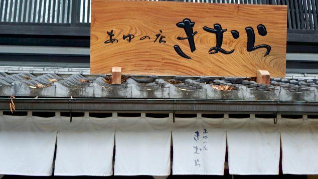 Kimura Narezushi, Japan